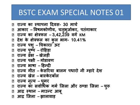 BSTC EXAM SPECIAL NOTES 01