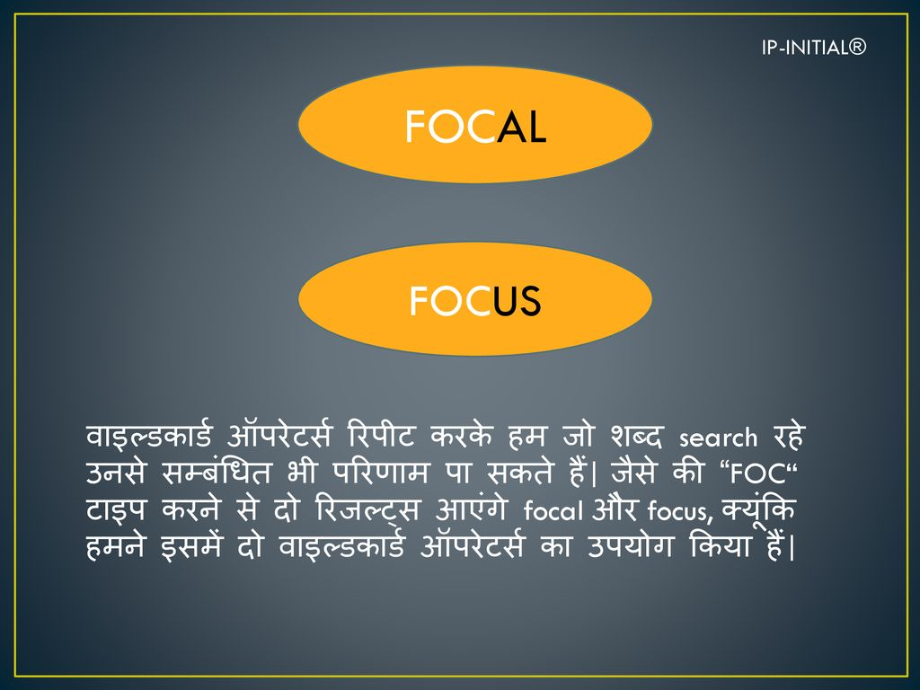 IP-INITIAL® FOCAL. FOCUS.